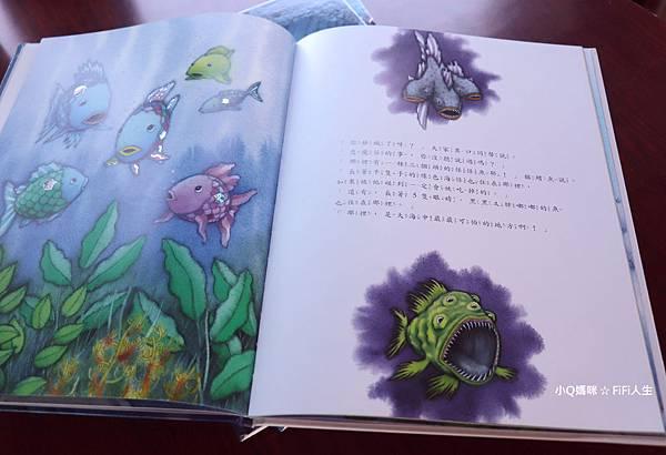 彩虹魚繪本20.jpg