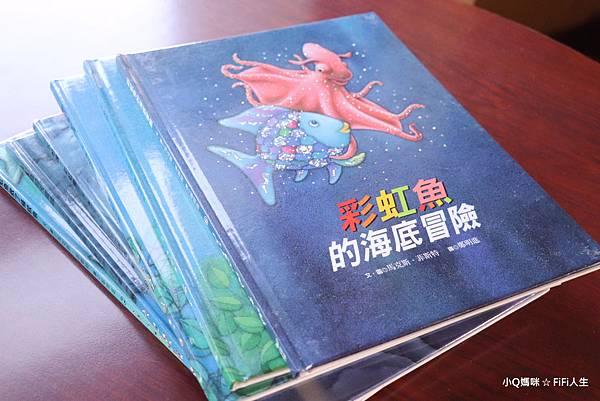 彩虹魚繪本30.jpg