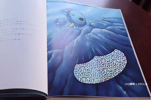 彩虹魚繪本31.jpg