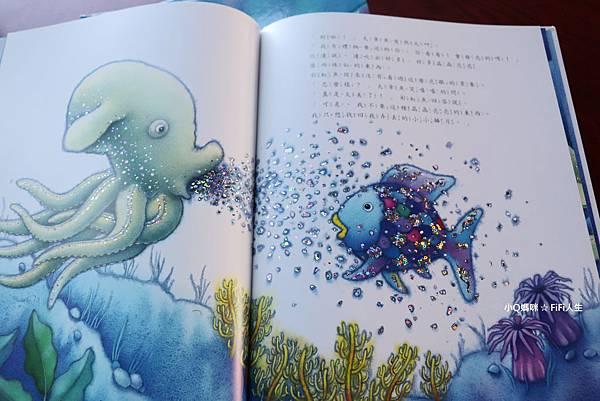 彩虹魚繪本33.jpg