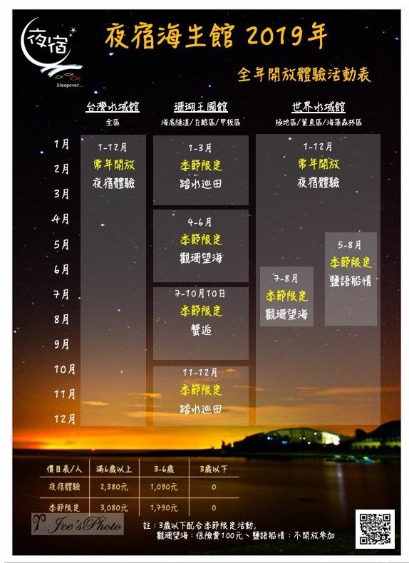 夜宿2019簡圖(1).jpg