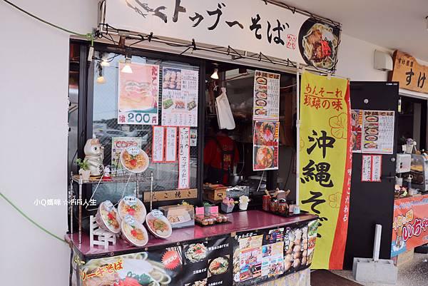 沖繩過年90.jpg