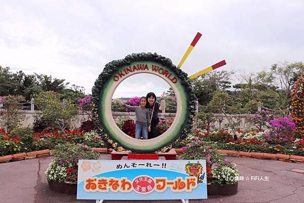 沖繩過年148.jpg