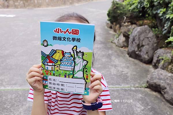 小學生戶外教學地點6.jpg