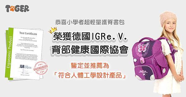181227_小學者IGR測試認證_800.jpg