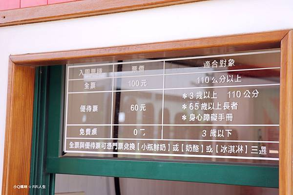 新竹牧場6.jpg
