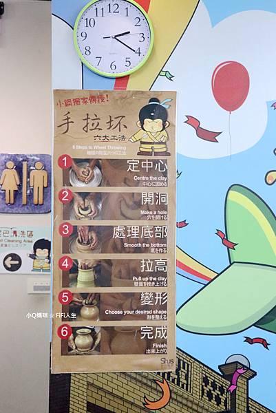 鶯歌新旺集瓷diy29.jpg