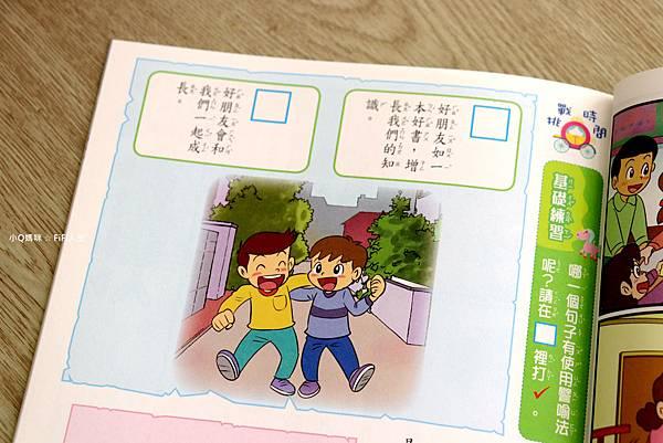 小學生巧虎25.jpg