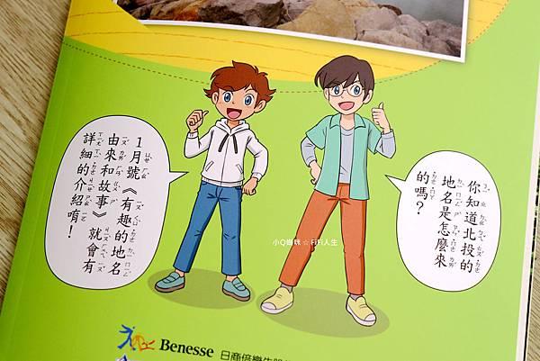 小學生巧虎53.jpg