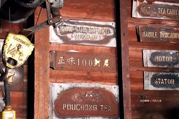 關西茶廠15.jpg