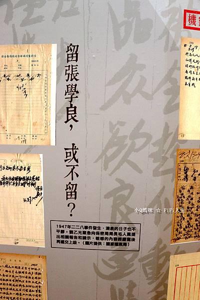 張學良文化園區16.jpg