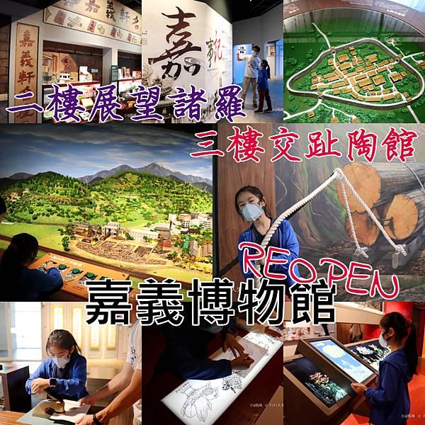 嘉義博物館2021.jpg