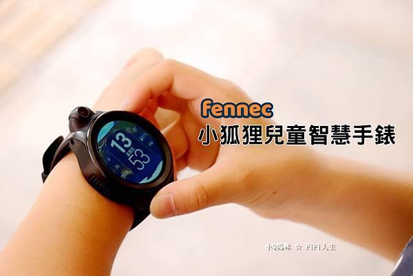 兒童定位手錶.jpg