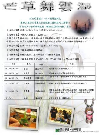100芒草舞雲瀑海報 壓縮.jpg