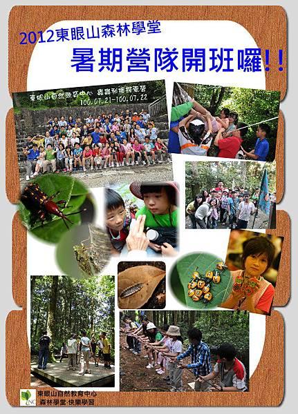 101東眼山-主題活動-暑期營隊海報