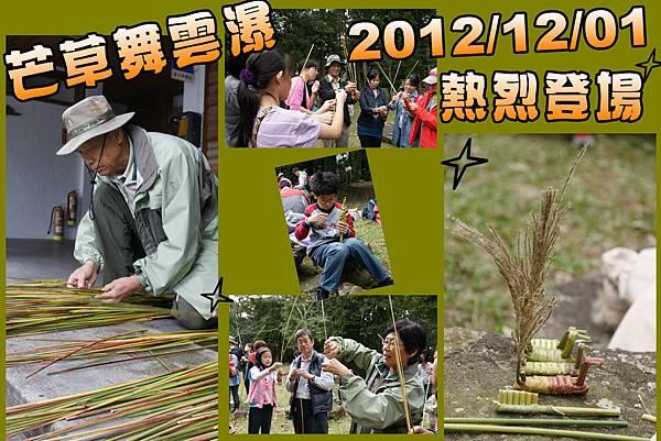 2012芒草宣傳