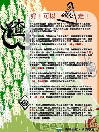 林業查驗印海報