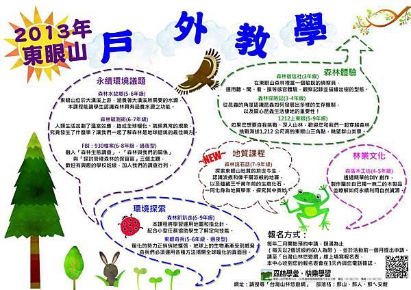 102東眼山-戶外教學-年度活動海報 壓縮