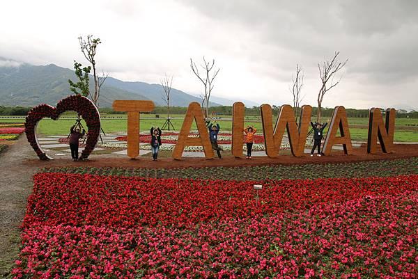 愛台灣、愛地球、愛你們!
