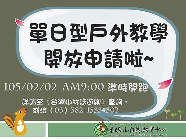 105東眼山-戶外教學(單日型)開始報名
