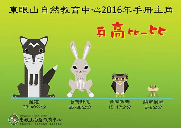2016_4 animals