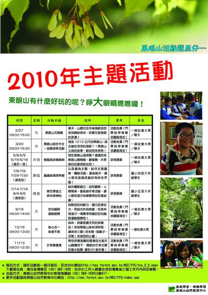 2010東眼山主題活動