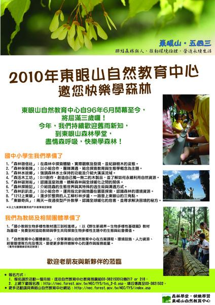 2010東眼山戶外教學&專業研習