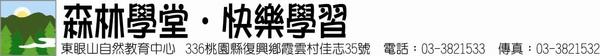 東眼山自然教育中心Logo.JPG