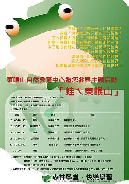 蛙ㄟ東眼山海報.jpg