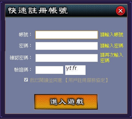 快速註冊帳號.jpg
