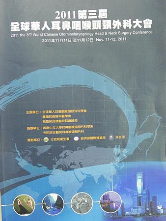 2011 全球華人耳鼻喉頭頸外科大會