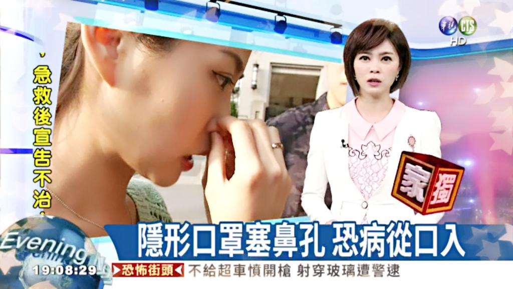 隱形口罩塞鼻孔 恐病從口入 (華視新聞網)