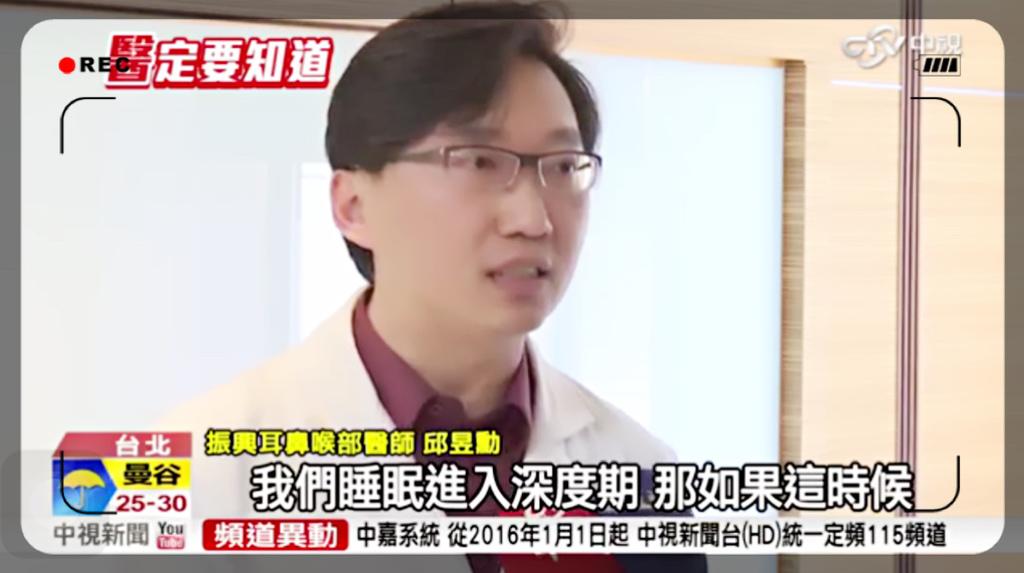 邱昱勳醫師 接受中視新聞專訪
