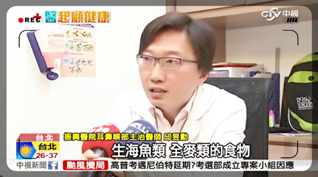 20160705 邱昱勳醫師 接受中視新聞專訪