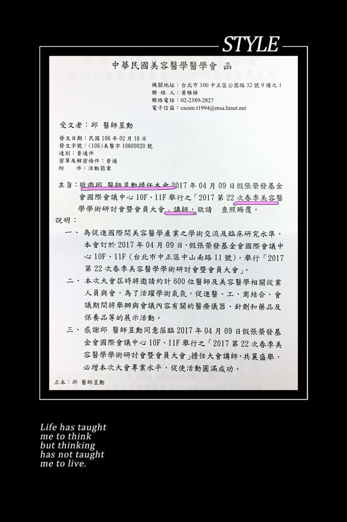 中華民國美容醫學會函
