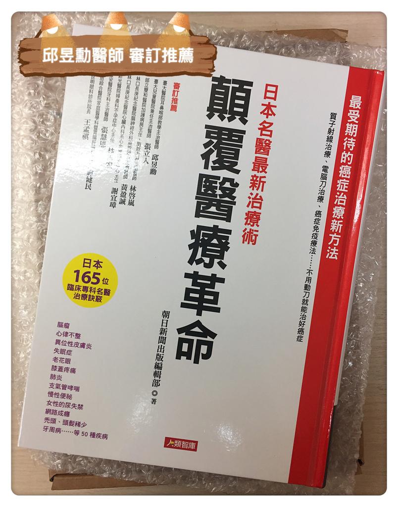 顛覆醫療革命 - 邱昱勳醫師 審訂推薦
