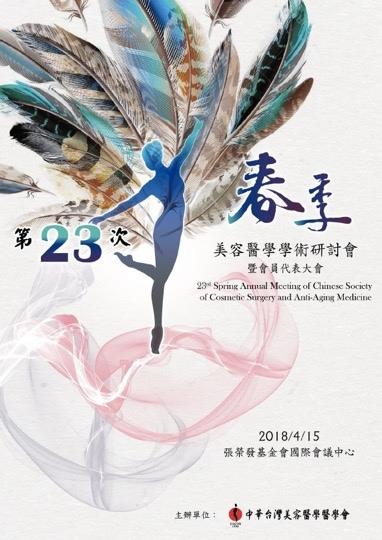 邱昱勳醫師受邀第23次春季美容醫學學術研討會發表鼻整形演講