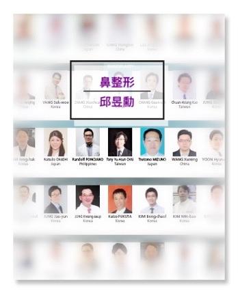 邱昱勳醫師為AFAS 2018鼻整形講師