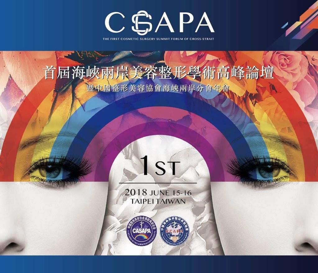 邱昱勳醫師受邀CCAPA發表鼻整形演講