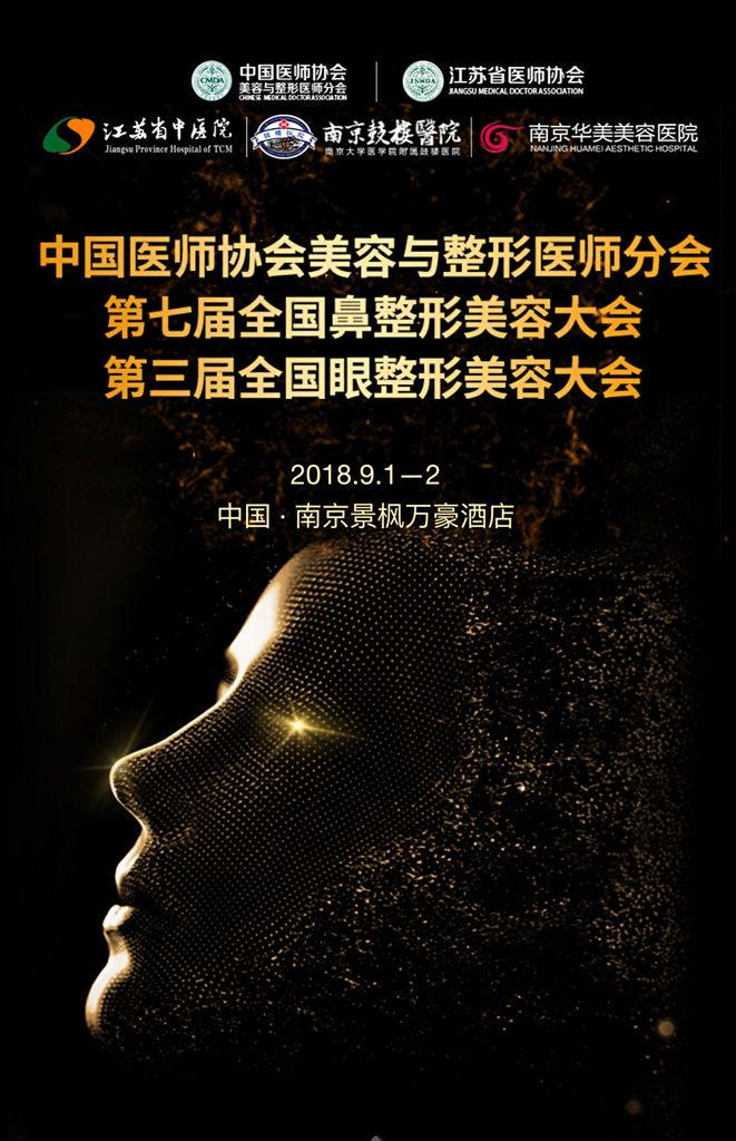 邱昱勳醫師受邀南京全國眼鼻整形大會發表鼻整形演講