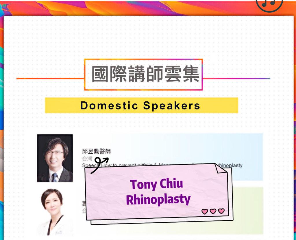 2018 international annual meeting speaker list