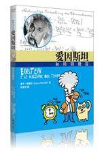 愛因斯坦和時間機器