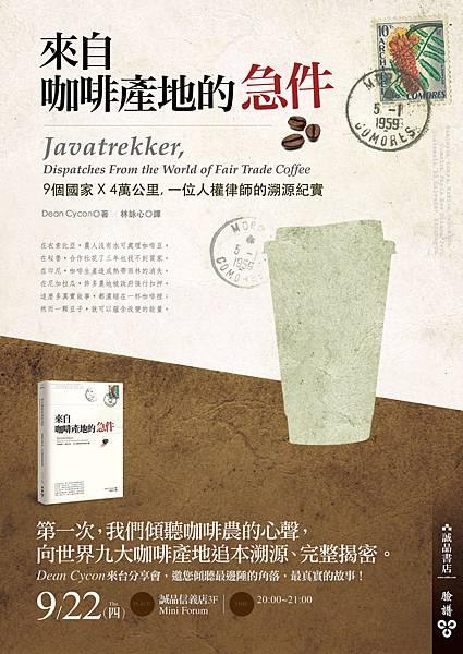 A4(咖啡產地急件)(1).jpg
