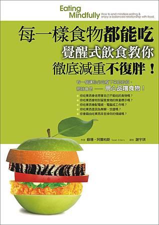 FJ2033_每一樣食物都能吃_cover663.jpg