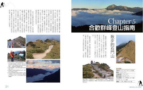 百岳_b3.jpg