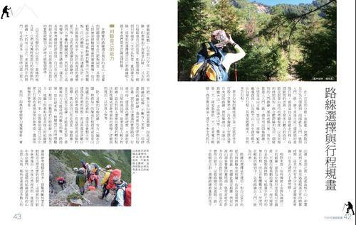 百岳_b6.jpg