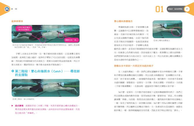 水裡練功9789862351796_b5.jpg