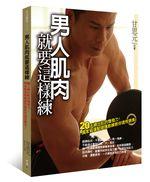 男人肌肉就要這樣練