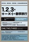 《1, 2, 3和+-×÷的數學旅行》cover_w120