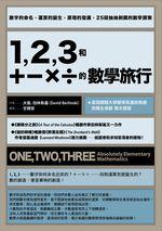 《1, 2, 3和+-×÷的數學旅行》cover_w150